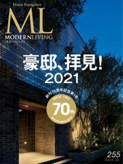 モダンリビング(MODERN LIVING) (No.255)