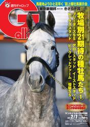 週刊Gallop(ギャロップ) (2021年2月7日号)