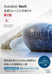 Autodesk Revit公式トレーニングガイド 第2版 上