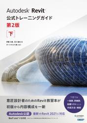 Autodesk Revit公式トレーニングガイド 第2版 下