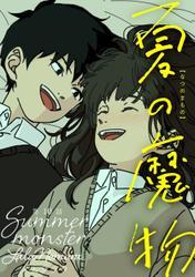 夏の魔物 分冊版