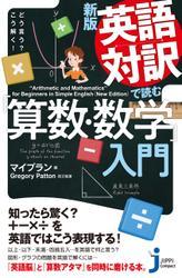 新版 英語対訳で読む「算数・数学」入門