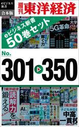 週刊東洋経済eビジネス新書 合本版 301-350