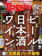 日経トレンディ (TRENDY) (2021年3月号)
