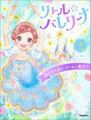 リトル☆バレリーナ ねむれる森の、きらめく魔法!?