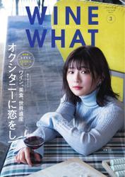WINE WHAT(ワインワット) (2021年3月号)