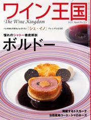 ワイン王国 (2021年3月号)