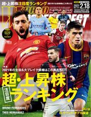 WORLD SOCCER DIGEST(ワールドサッカーダイジェスト) (2/18号)