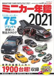 ミニカー年鑑2021