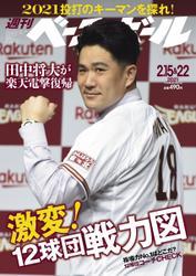 週刊ベースボール (2021年2/15・22合併号)