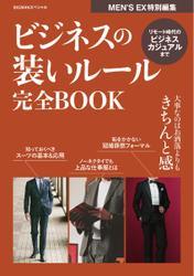 ビジネスの装いルール完全BOOK (2021/01/25)