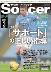 サッカークリニック (2021年3月号)