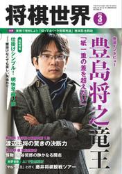 将棋世界 (2021年3月号)