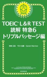 TOEIC L&R TEST読解特急6 トリプルパッセージ編