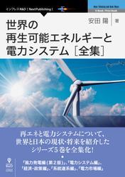 世界の再生可能エネルギーと電力システム 全集