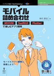 モバイル詰め合わせ MVVM、SwiftUI、Flutterで楽しむアプリ開発