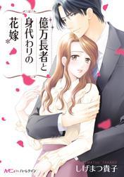 億万長者と身代わりの花嫁【分冊版】
