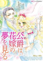 公爵は花嫁の夢を見る【分冊版】