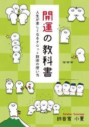 開運の教科書 ~人生が楽しくなるタロット数術の使い方~(GalaxyBooks)