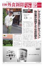 日本外食新聞 (2021/2/5号)