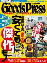月刊GoodsPress(グッズプレス) (2021年3月号)