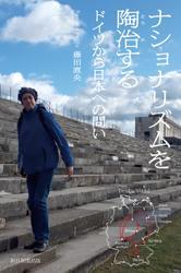 ナショナリズムを陶冶する ドイツから日本への問い