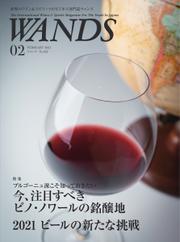 WANDS(ウォンズ) (No.422)