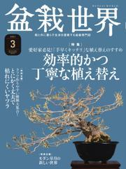 盆栽世界 (2021年3月号)