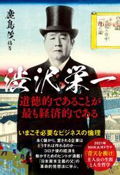 文春ムック 渋沢栄一 道徳的であることが最も経済的である