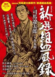 文春ムック コミック 新選組血風録