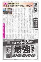 週刊粧業 (第3238号)
