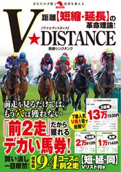 距離【短縮・延長】の革命理論! V★DISTANCE