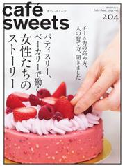 cafe-sweets(カフェスイーツ) (vol.204)