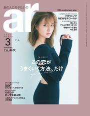 ar(アール) (2021年3月号)