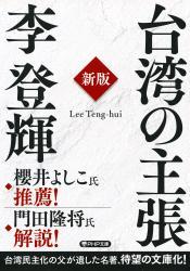 台湾の主張[新版]