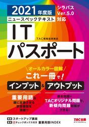 オールカラー図解 ニュースペックテキスト ITパスポート 2021年度版(TAC出版)