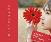 【無料お試し版/動画付き】櫻井紗季 俳句&写真集『三月の瞳に赤き花一輪』
