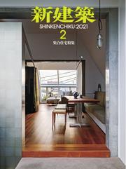 新建築 (2021年2月号)
