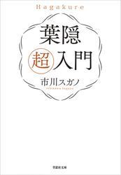 【文庫】葉隠 超入門