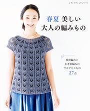 春夏 美しい大人の編みもの