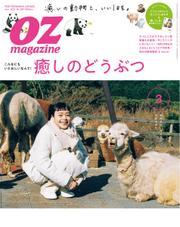 OZmagazine (オズマガジン)  (2021年3月号)