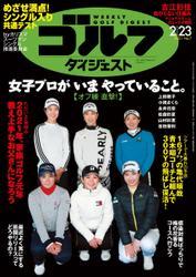 週刊ゴルフダイジェスト (2021/2/23号)