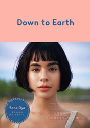 Down to Earth【電子版】