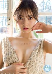 【デジタル限定 YJ PHOTO BOOK】橋本萌花写真集「全部だよ」