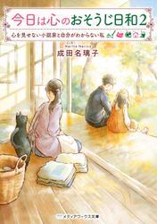 今日は心のおそうじ日和2 心を見せない小説家と自分がわからない私