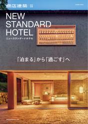 商店建築増刊 NEW STANDARD HOTEL (2021/01/15)