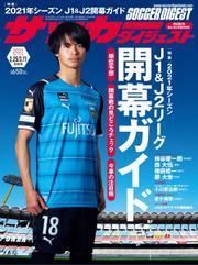 サッカーダイジェスト (2021年2/25・3/11合併号)