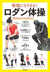 彫刻になりきる! ロダン体操
