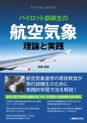 パイロット訓練生の航空気象 理論と実践