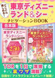 とことん楽しめる!東京ディズニーランド&シー ナビゲーションBOOK